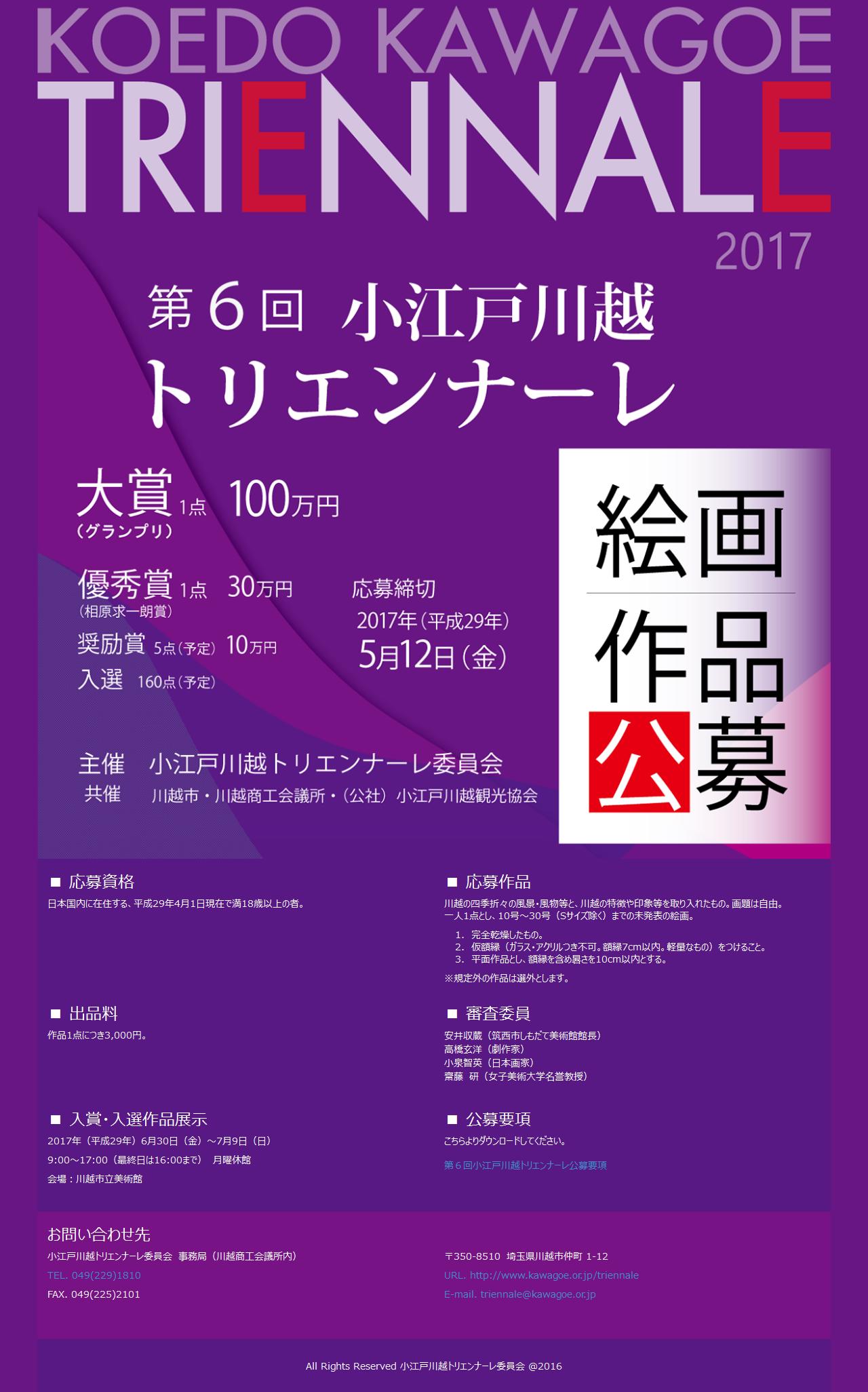 小江戸川越トリエンナーレ委員会様公式ホームページ_PC表示