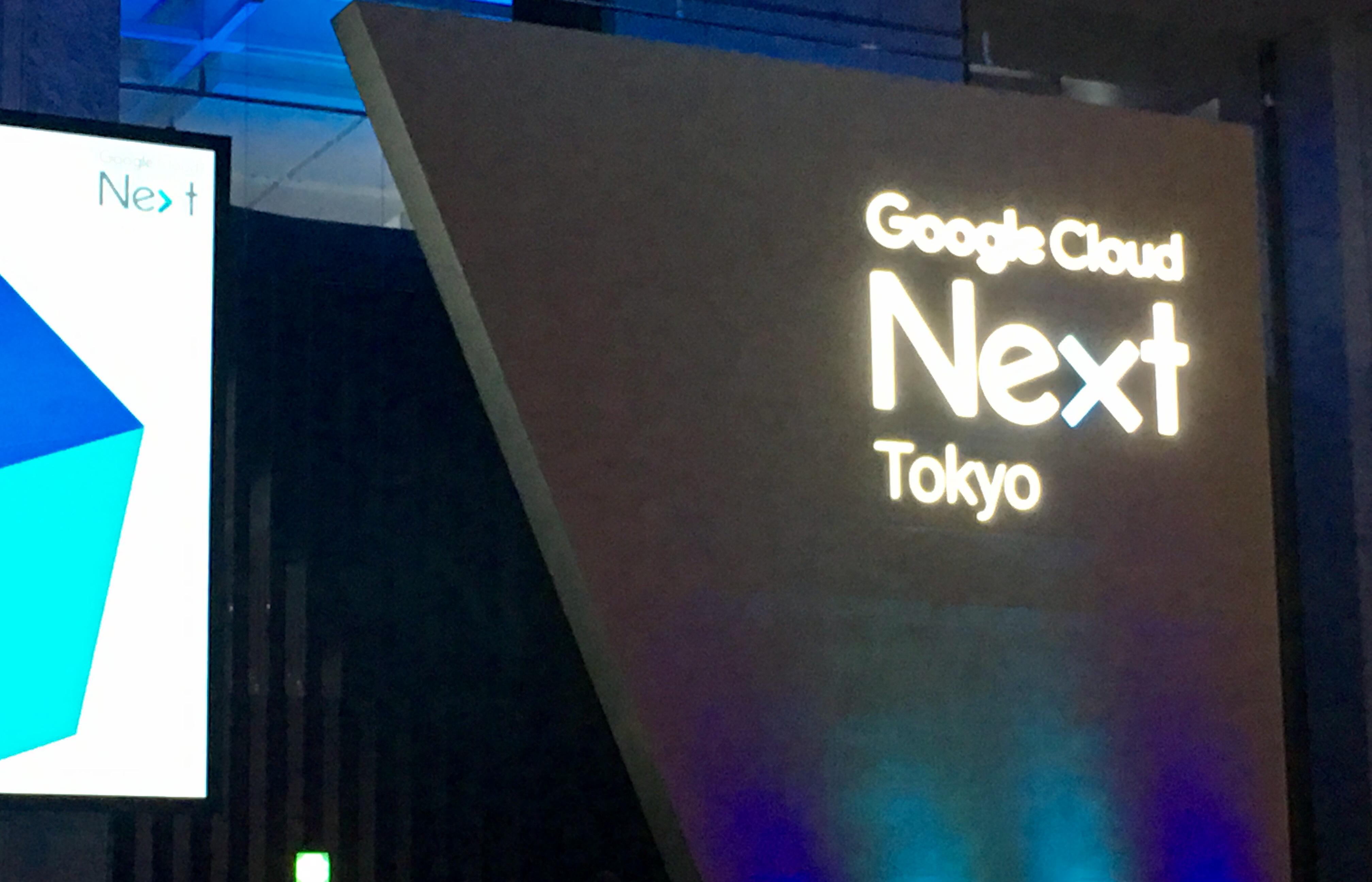 google cloud next 17 tokyo イーレンジャー株式会社