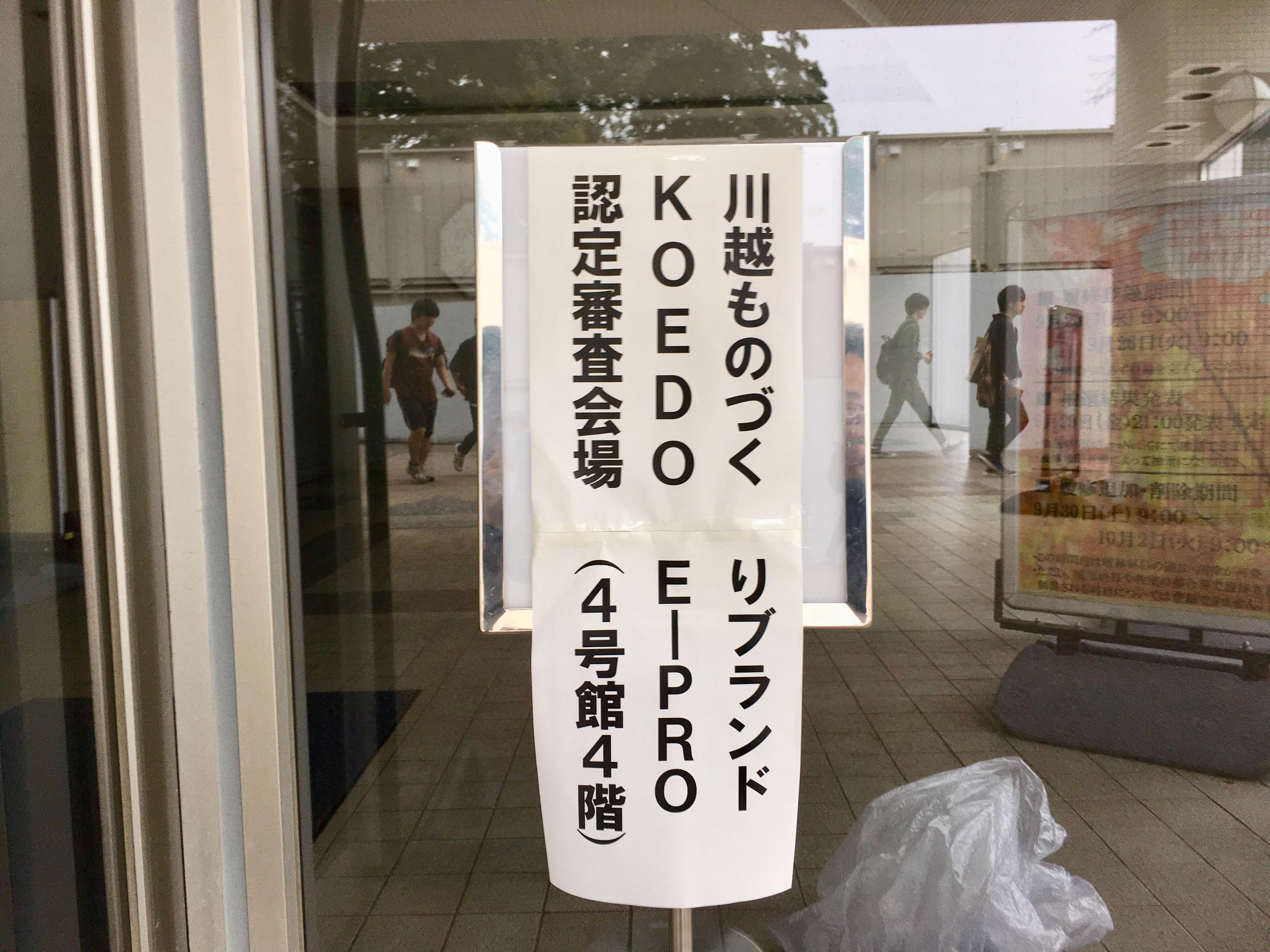 川越ものづくりブランド KOEDO E-PRO認定審査 イー・レンジャー株式会社