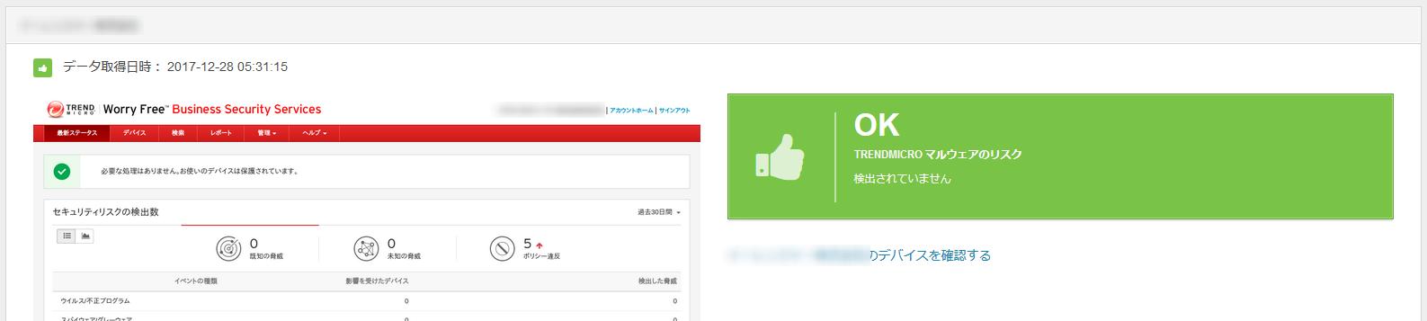 オクトパス画面 ウィルス対策ソフトOK イー・レンジャー株式会社