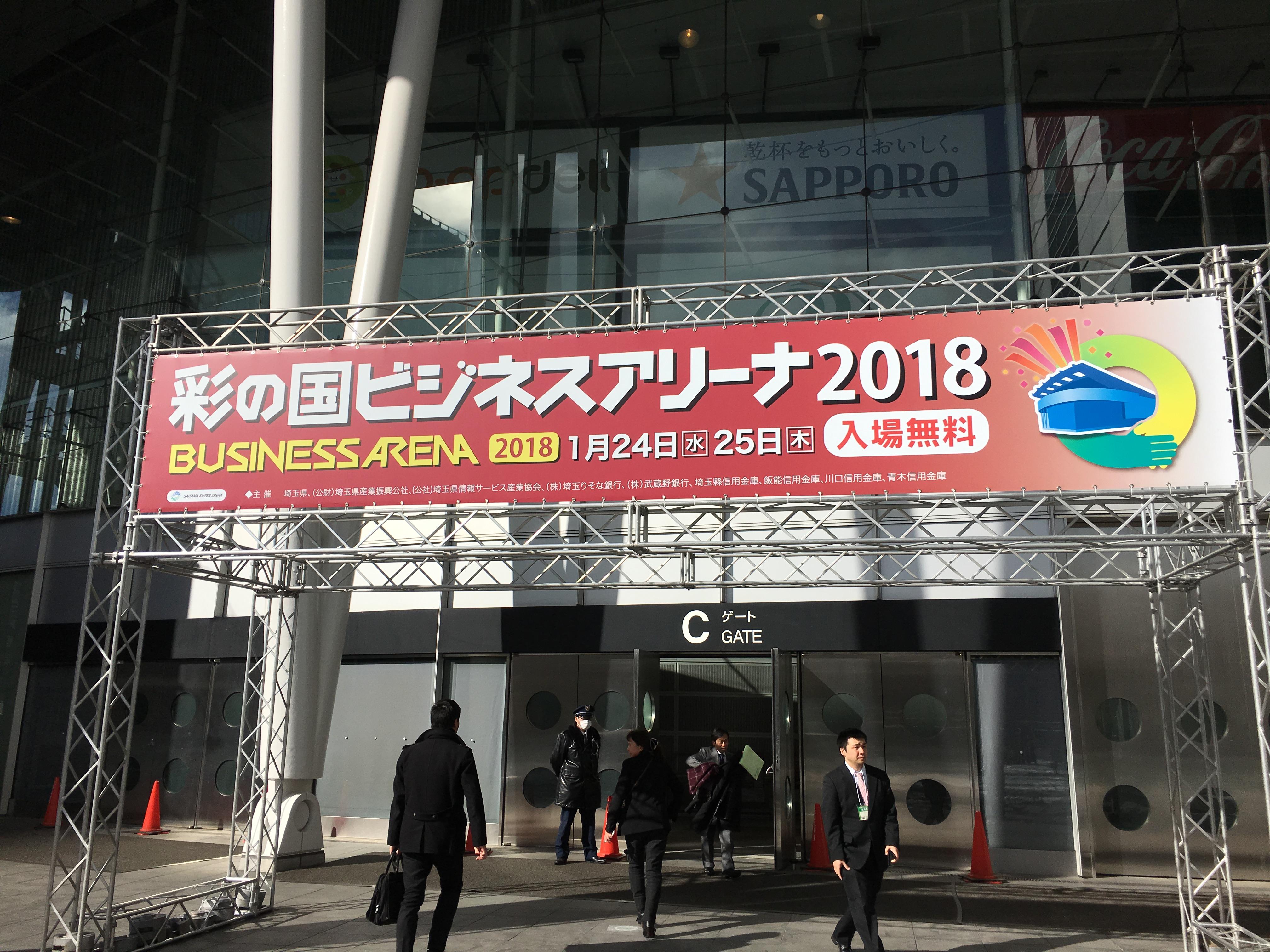 彩の国ビジネスアリーナ2018 イーレンジャー株式会社