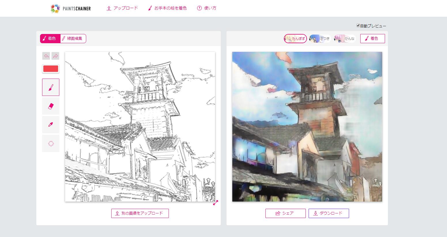 paintschainer イー・レンジャー株式会社
