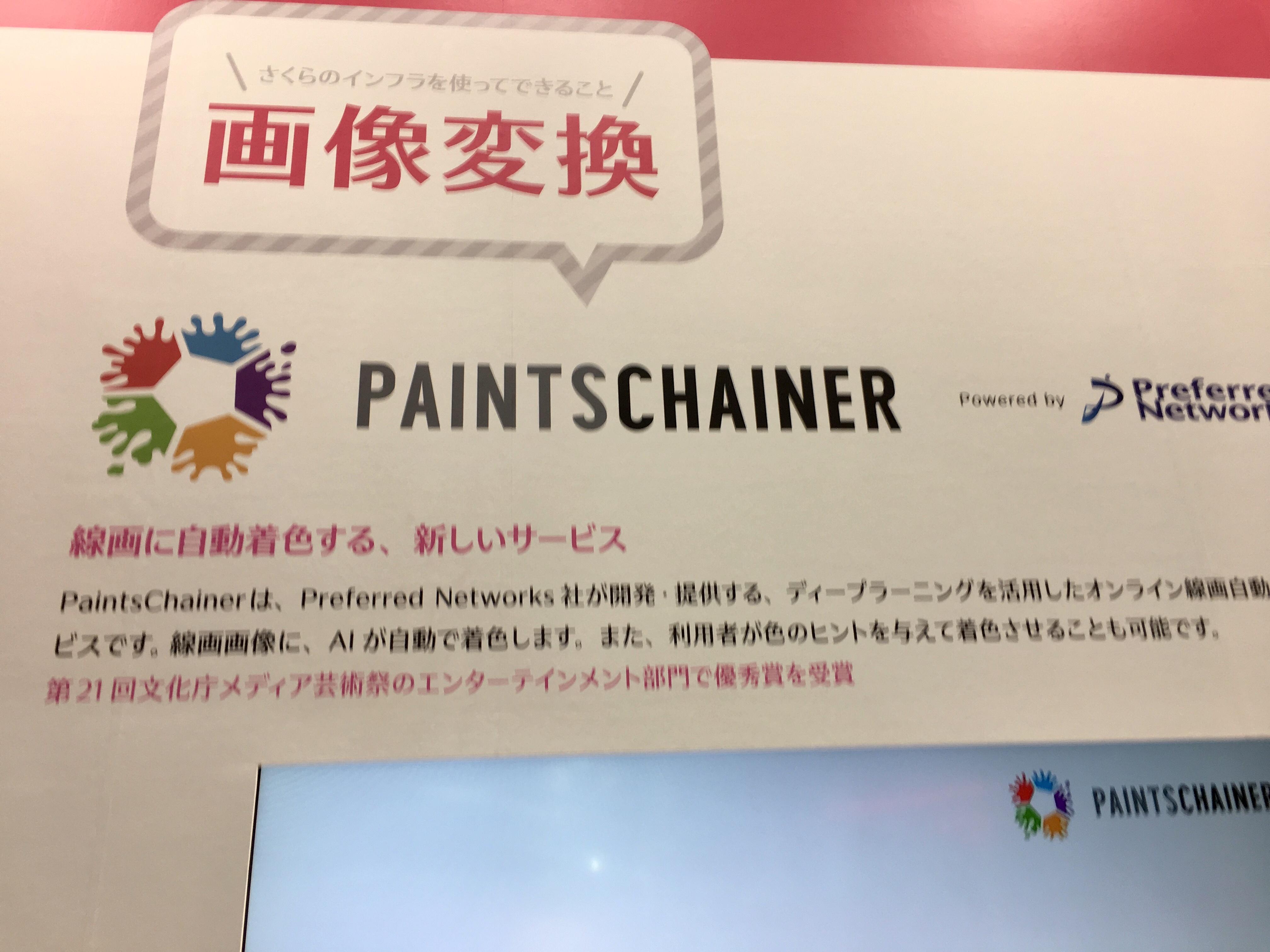 AIエキスポ PaintsChainer