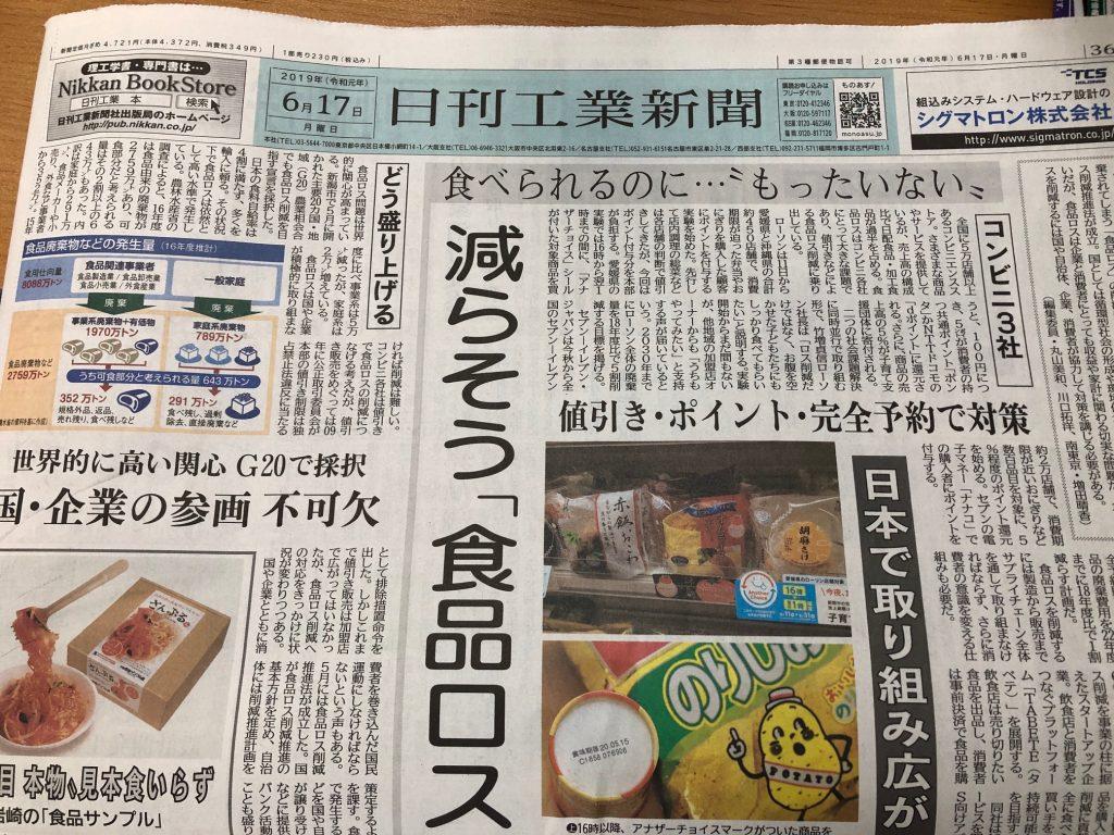日刊工業新聞 2019/6/3