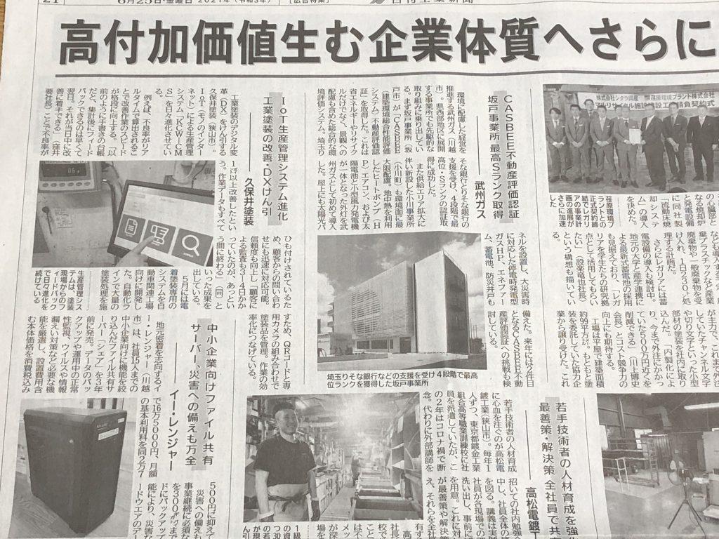 日刊工業新聞 令和3年6月埼玉県西部地区特集