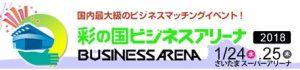 彩の国ビジネスアリーナ2018に出展