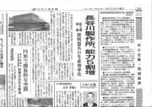 日刊工業新聞(8_23)