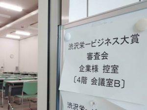 渋沢栄一ビジネス大賞