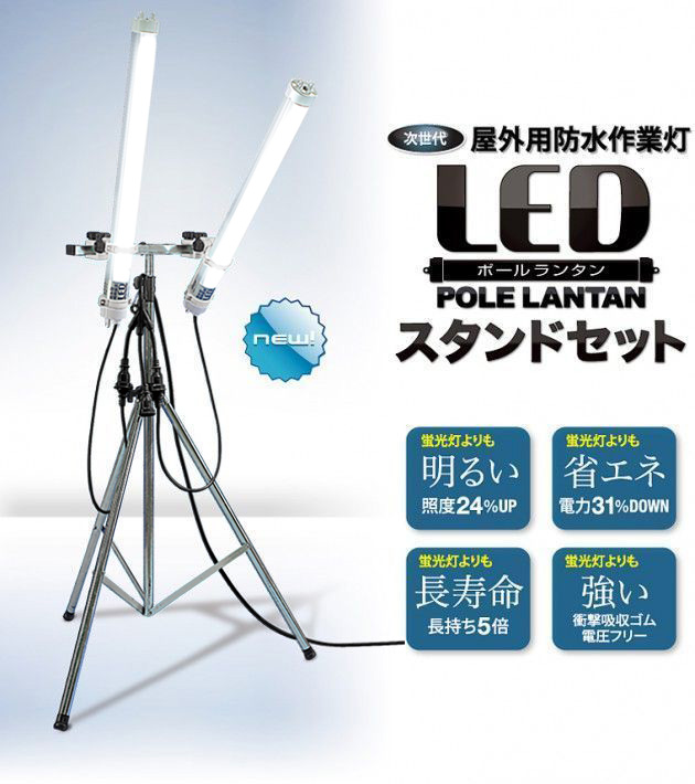 led_standset_mainphoto
