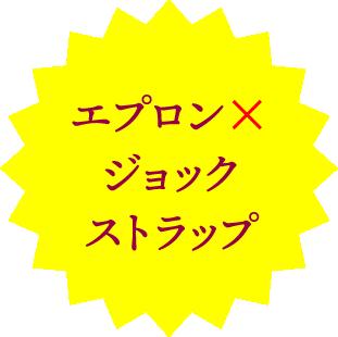 エプロン×ジョックストラップ