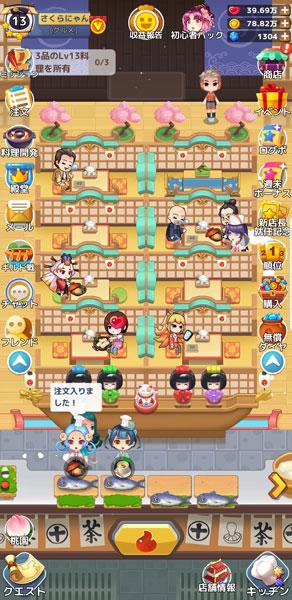 「幻想レストラン」ホーム画面