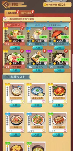 「幻想レストラン」料理画面