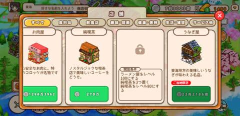 「ハコハコ!商店街」店舗設置メニュー画面