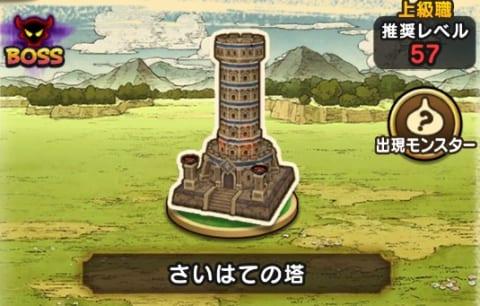 さいはての塔
