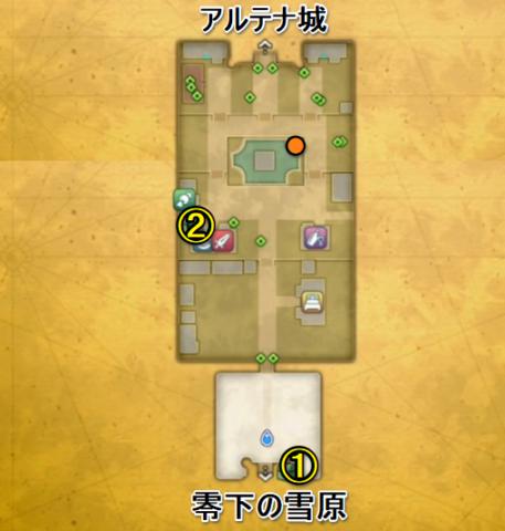アルテナの町宝箱マップ