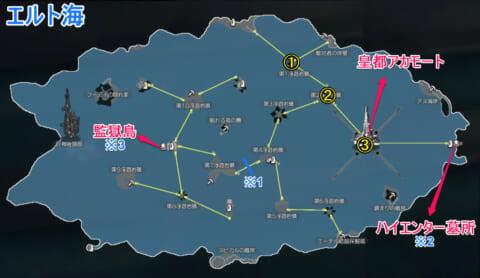 エルト海マップ