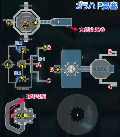 ガラハド要塞マップ