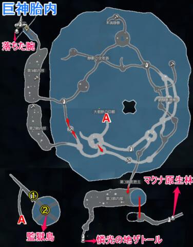 巨神胎内マップ