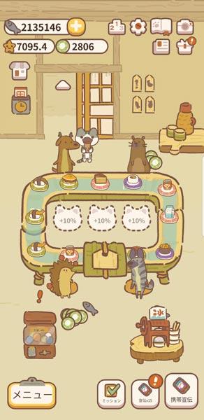 「ねこレストラン」ビュッフェ画面
