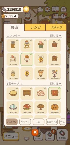 「ねこレストラン」設備一覧