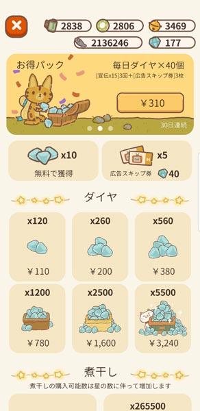 「ねこレストラン」ダイヤ購入画面