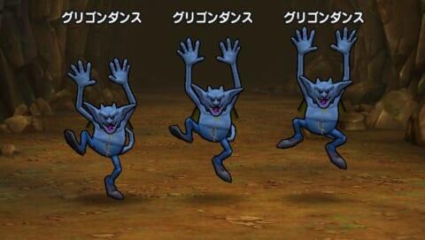 グリゴンダンス