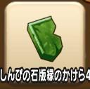 神秘の石板緑のかけら4