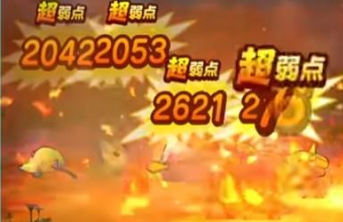竜王の業火