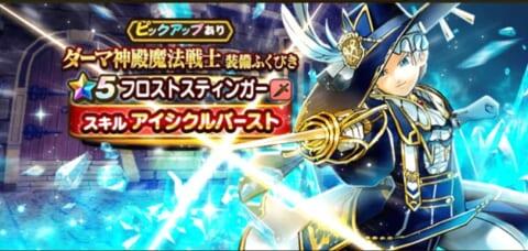 ダーマ神殿魔法戦士装備ふくびきバナー