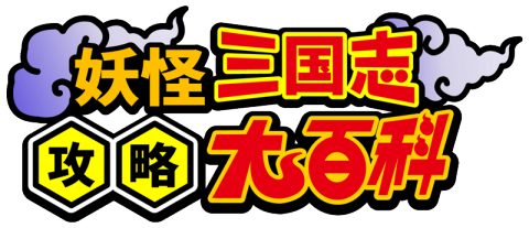 妖怪三国志(3DS)