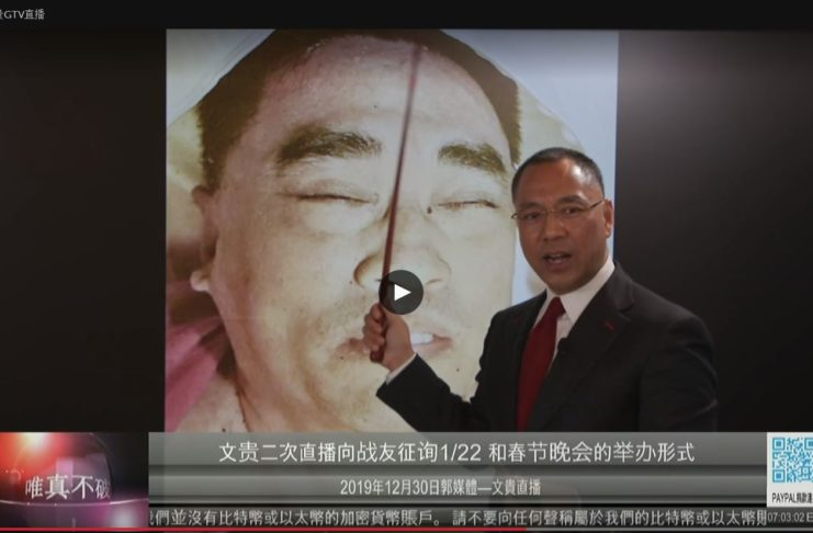 Warning!!! Miles Guo Exhibiting Graphic Photos of Murdered HNA CEO's Body