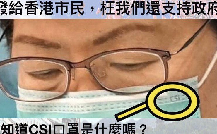 Where does Carrie Lam's CSI mask come from?