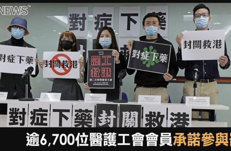 Hospital Authority Employees Alliance Voted for a Strike Next Week to Pressure the Government to Impose Lockdown on Borders with China