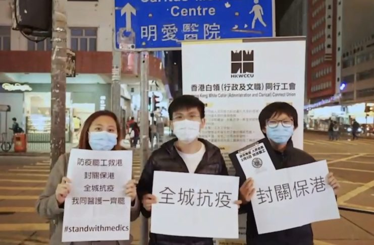 Organizations and Individuals Support HK Medical Workers' Strike