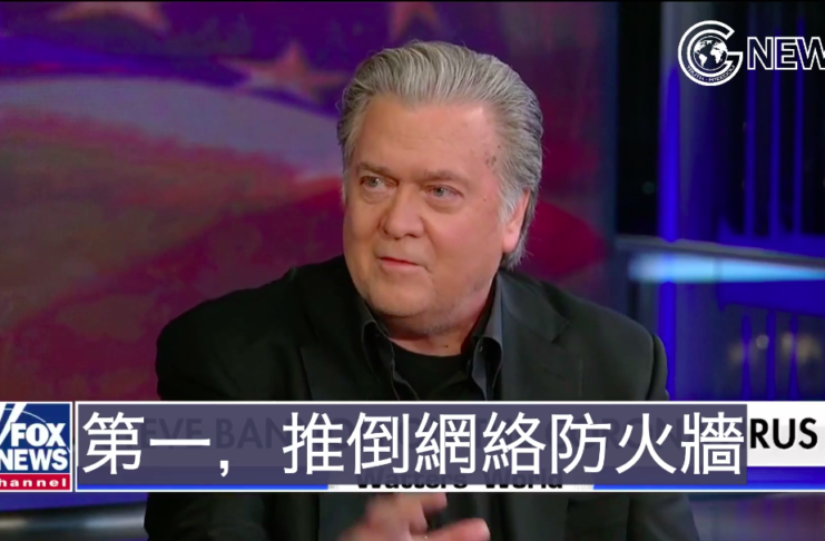Three suggestions for solving the Wuhan epidemic by Steve Bannon