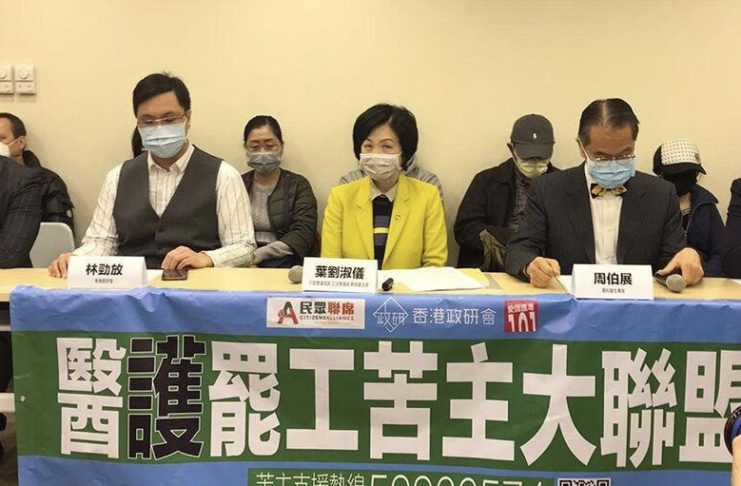 Hong Kong Patients' Rights Association Disagrees with Pro-Beijing Camp for Condemning Medical Staff on Strike