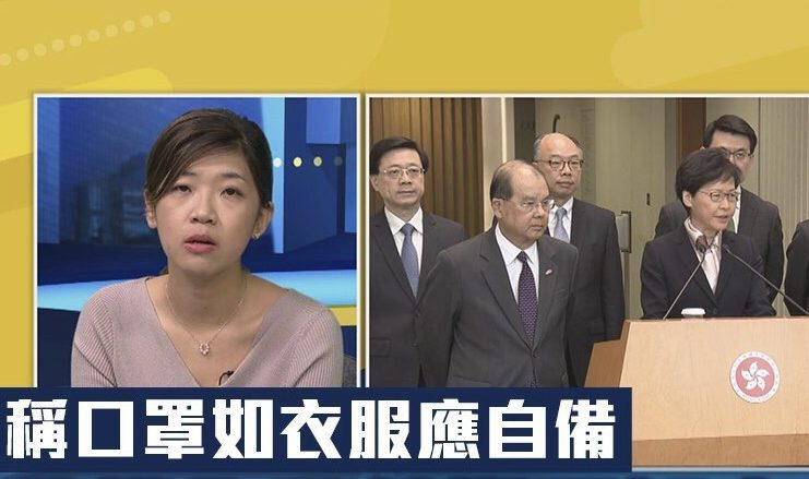"Carrie Lam: No need to provide civil servants with facemasks, just like ""you wear your own clothes to work"""