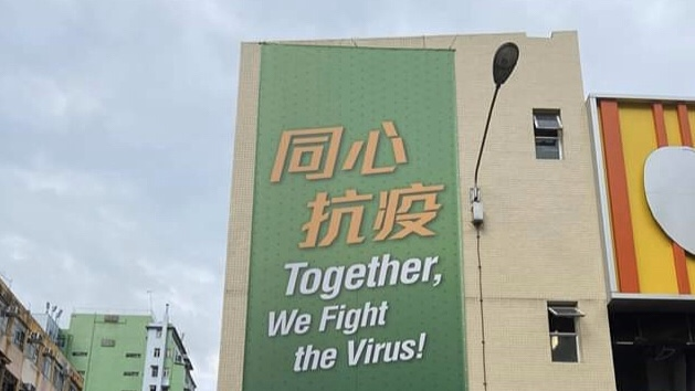 A banner sees through the Hong Kong government's attitude on fighting the virus