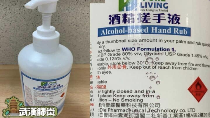 """Hong Kong Hospital Authorities uses """"Made in China"""" Hand Sanitizer, Allegedly Causing Skin Inflammation"""