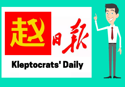 Brother Rain Interprets CCP Front Page News—People's Daily March 17th 2020