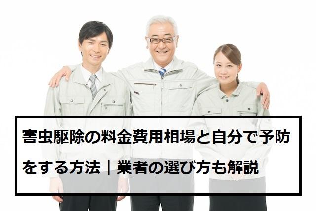 害虫駆除業者の3人