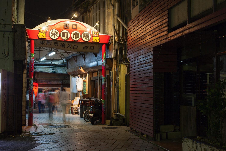 栄町市場2