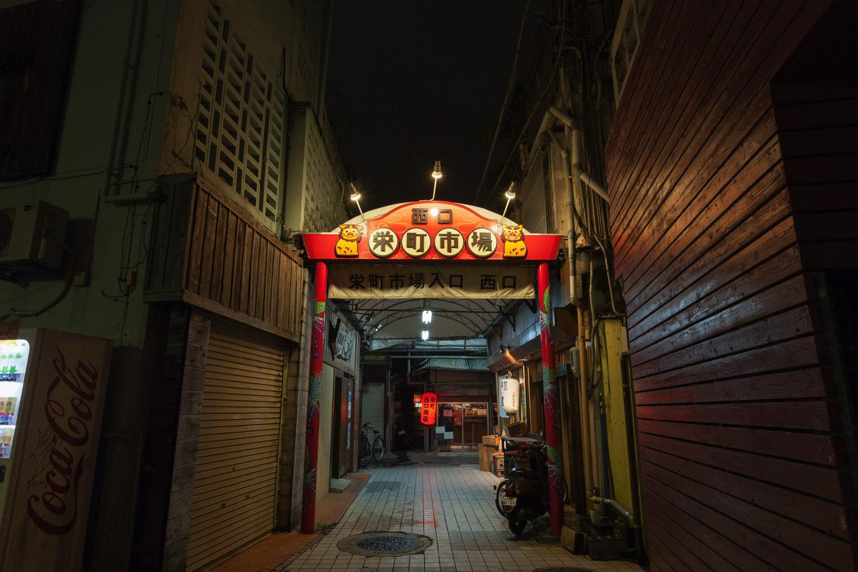 栄町市場3