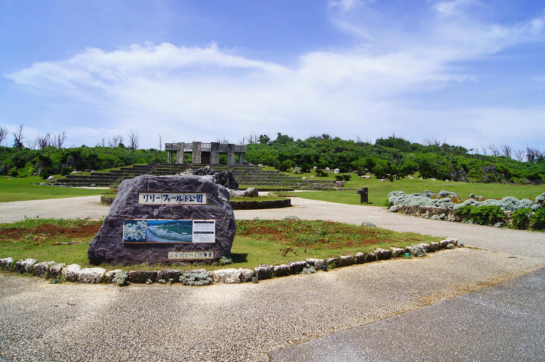 リリーフィールド公園2