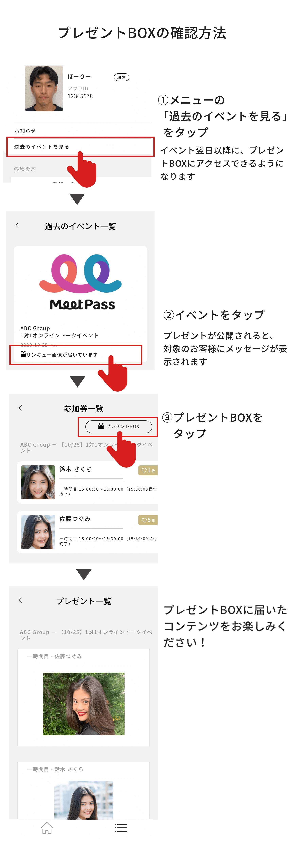 Meet Pass