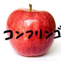 コンフリンゴ