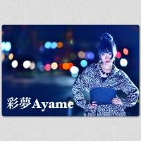 彩夢Ayame
