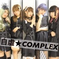 自虐★COMPLEX