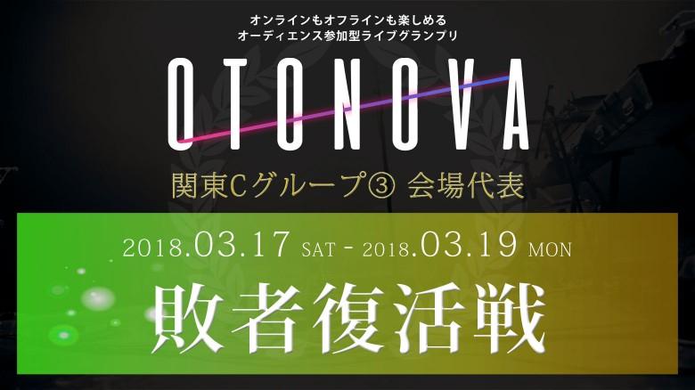 OTONOVA2018「関東Cグループ③」会場代表 敗者復活戦