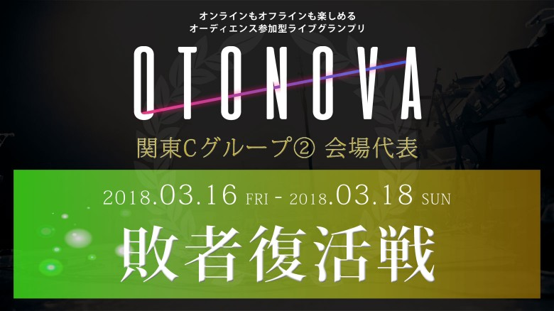 OTONOVA2018「関東Cグループ②」会場代表 敗者復活戦